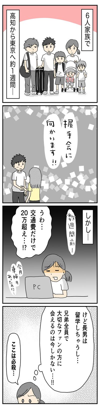 握手会PR1