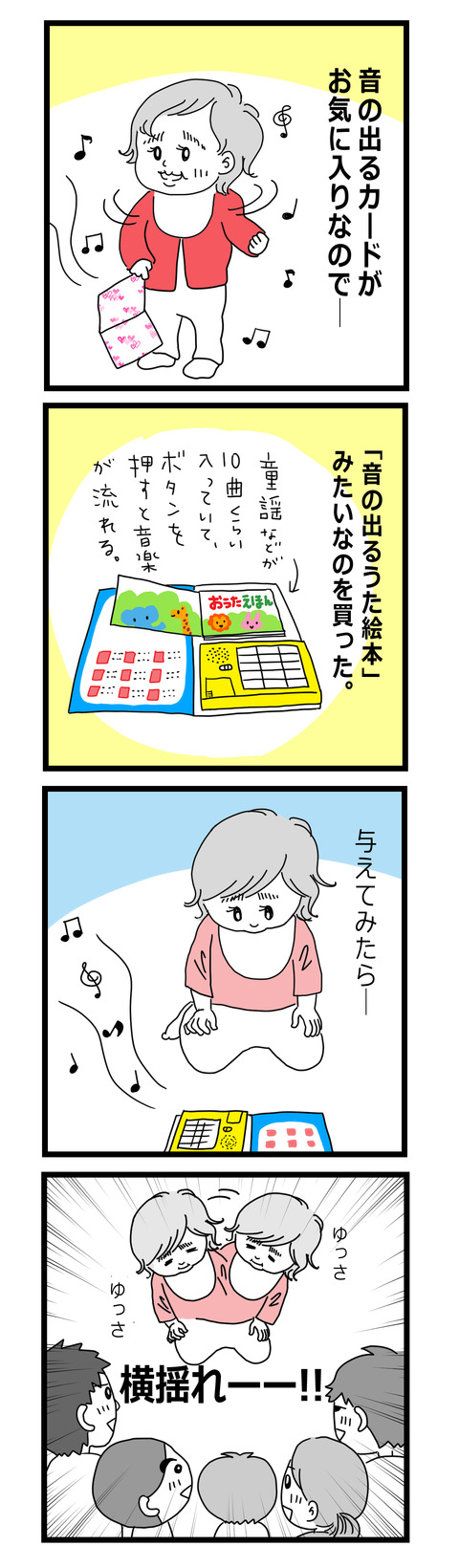 58 うた絵本(1才〜1才半)