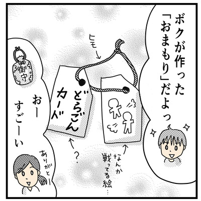 呪われない(2才〜2才半)2