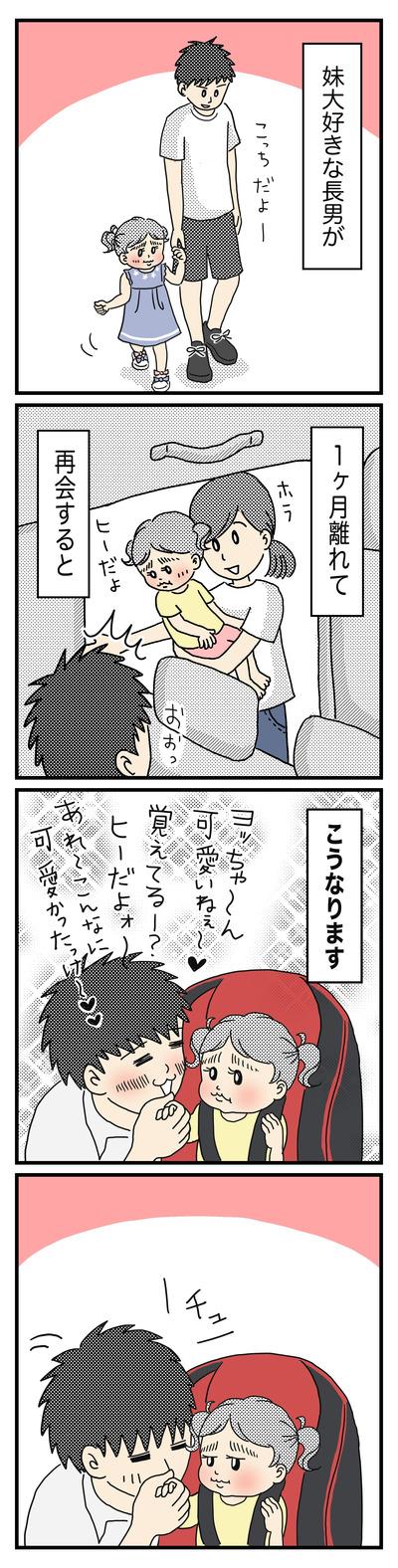 108 ヒーとヨッちゃんの再会(1才〜1才半)