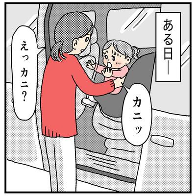 カニとヨッちゃん2
