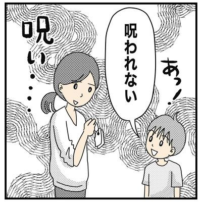 呪われない(2才〜2才半)4