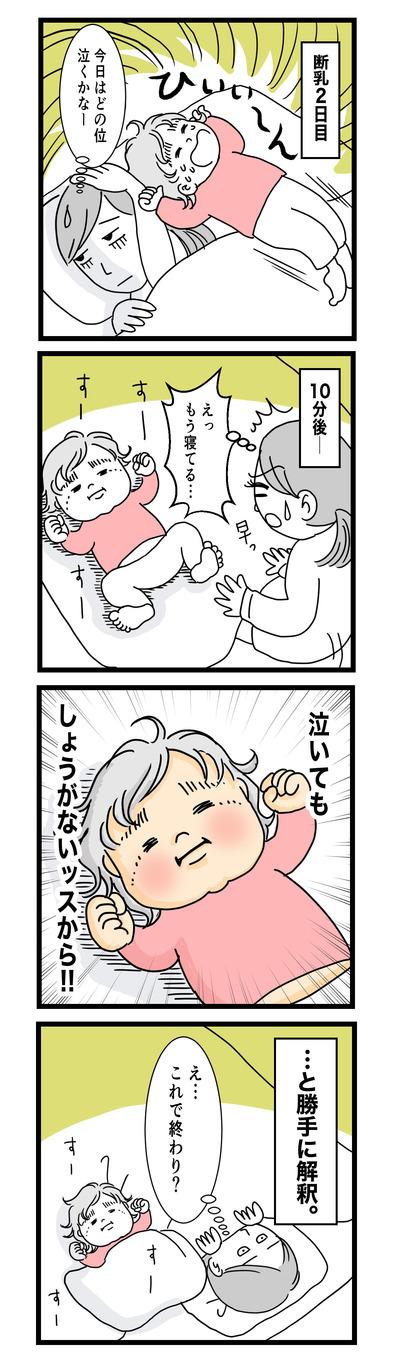 73 断乳2日目(1才〜1才半)