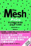 MESH(gokushou).jpg