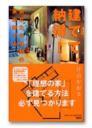 book_nattoku.jpg