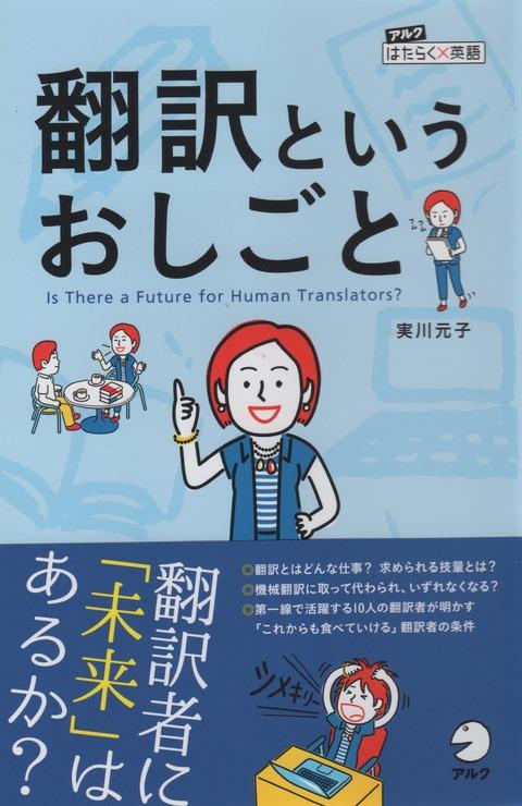 翻訳というおしごと(表紙)