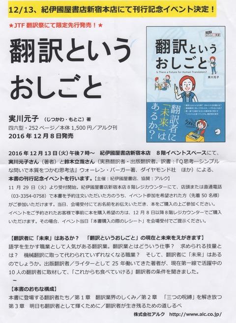 翻訳というおしごと(イベント案内)