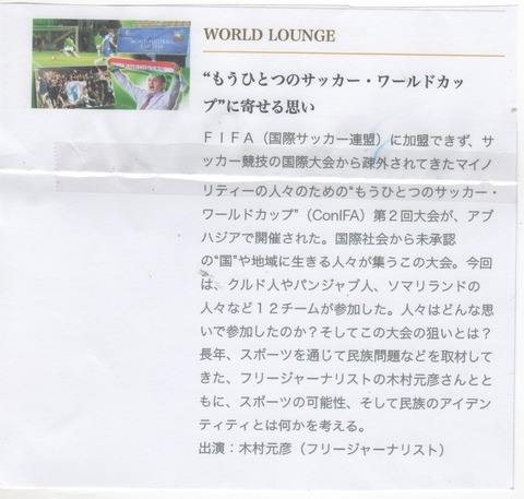 ConIFA NHK 1