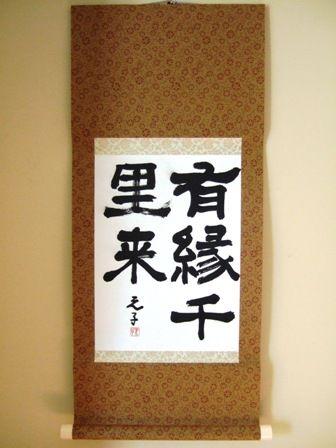 有縁(小).jpg