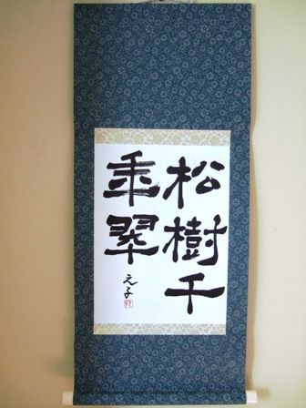 松樹(小).jpg