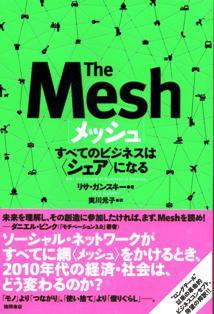 MESH(小).jpg