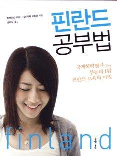 韓国版Finland(小).jpg