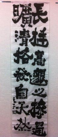 2012創玄展出品漢字(小).jpg
