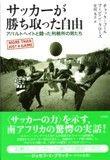 サッカーが勝ち取った自由(小).jpg