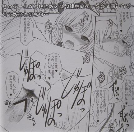 少年×肉×孕娘02