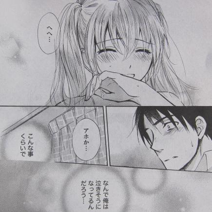 ベルベット・キス第30幕09