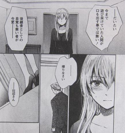 ベルベット・キス第30幕13