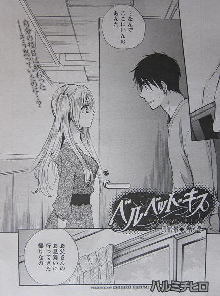 ベルベットキス最終幕09