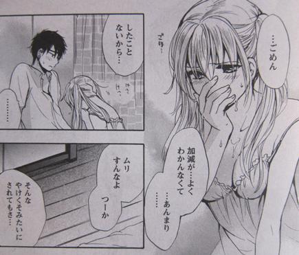 ベルベット・キス第30幕02