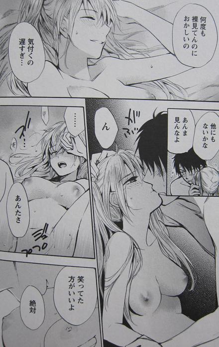 ベルベット・キス4巻30