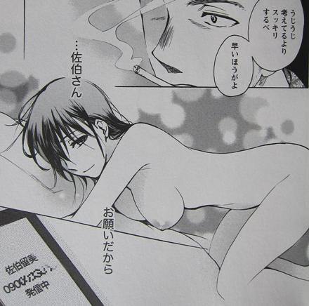 ベルベット・キス4巻05