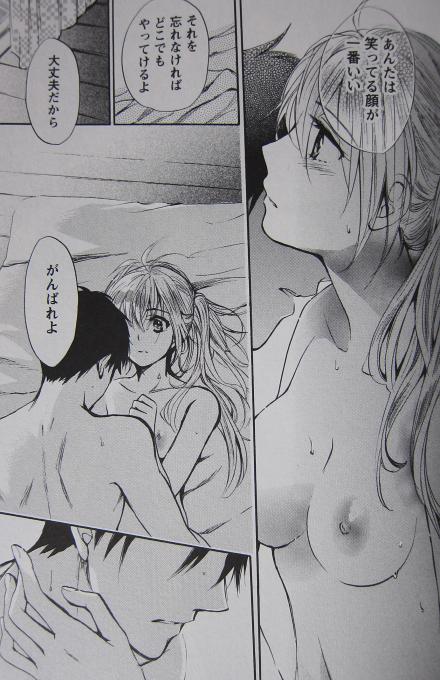 ベルベット・キス4巻31