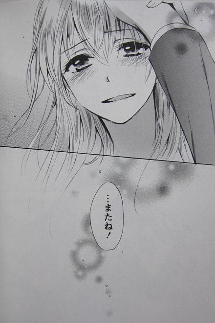 ベルベット・キス4巻36