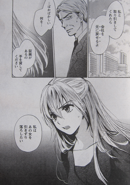 ベルベット・キス第30幕14