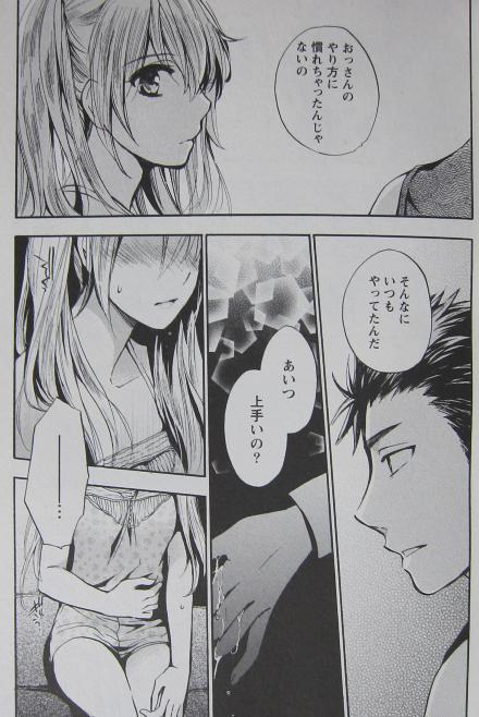 ベルベット・キス4巻04