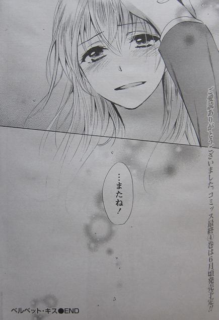 ベルベットキス最終幕29