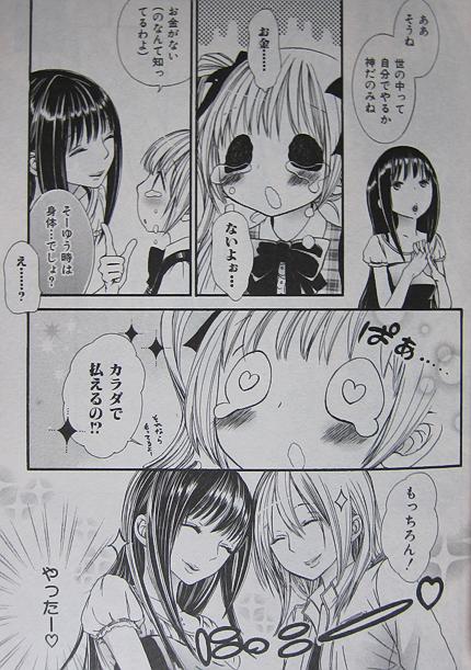 女の子コレクション2-05