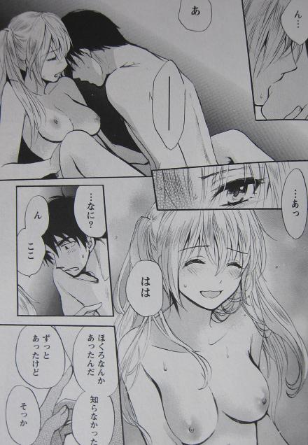 ベルベット・キス4巻29