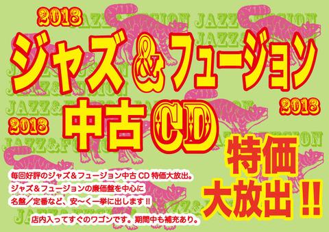 J&F中古CD特価大放出