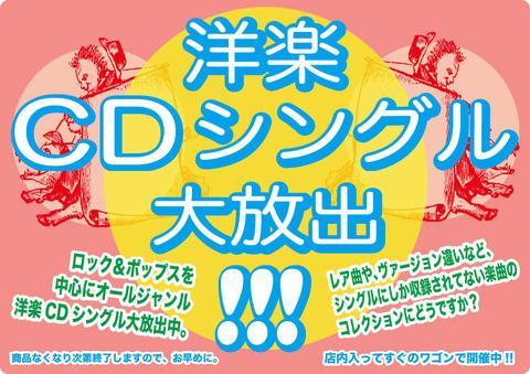 洋楽CDシングルA4