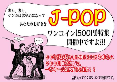 J-POPワンコイン(500円)特集A4