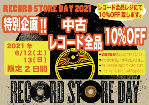 レコード・ストア・デイ2021_6-12,13_A4