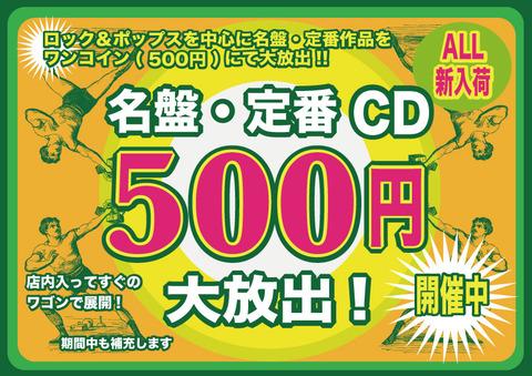 名盤・定番500円大放出A4