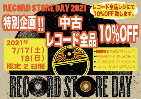 レコード・ストア・デイ2021_7-17,18_A4