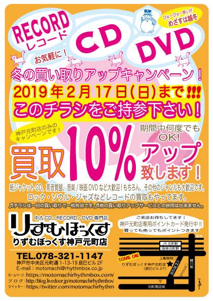 神戸元町店買取チラシ冬2018-2019