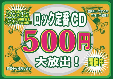 ロック定番500円特集2017A4