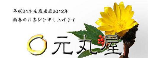 2012_01_01-02motomaruya