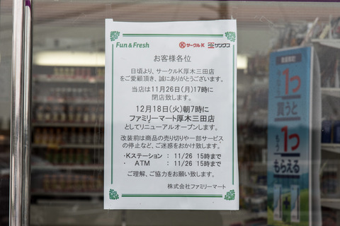 サークルK 厚木三田店_20181118-DSC_7516