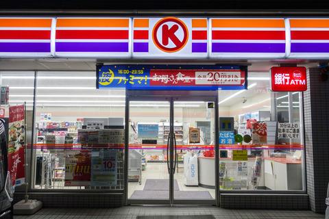 サークルK 府中清水が丘店_20181025-DSC09273