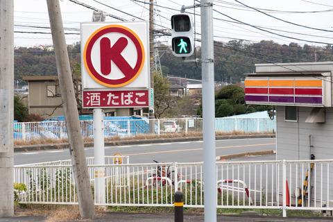 サークルK 厚木三田店_20181118-DSC_7507