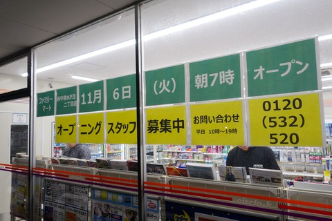 サークルK 府中清水が丘店_20181025-DSC09279