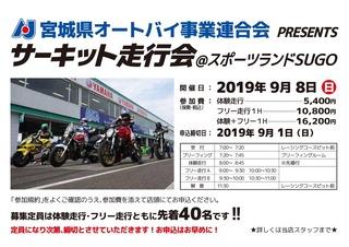 9月8日、スポーツランドSUGO走行会