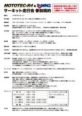 2018夏走行会参加規約04