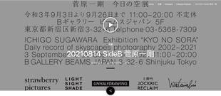 スクリーンショット 2021-09-02 0.09.29