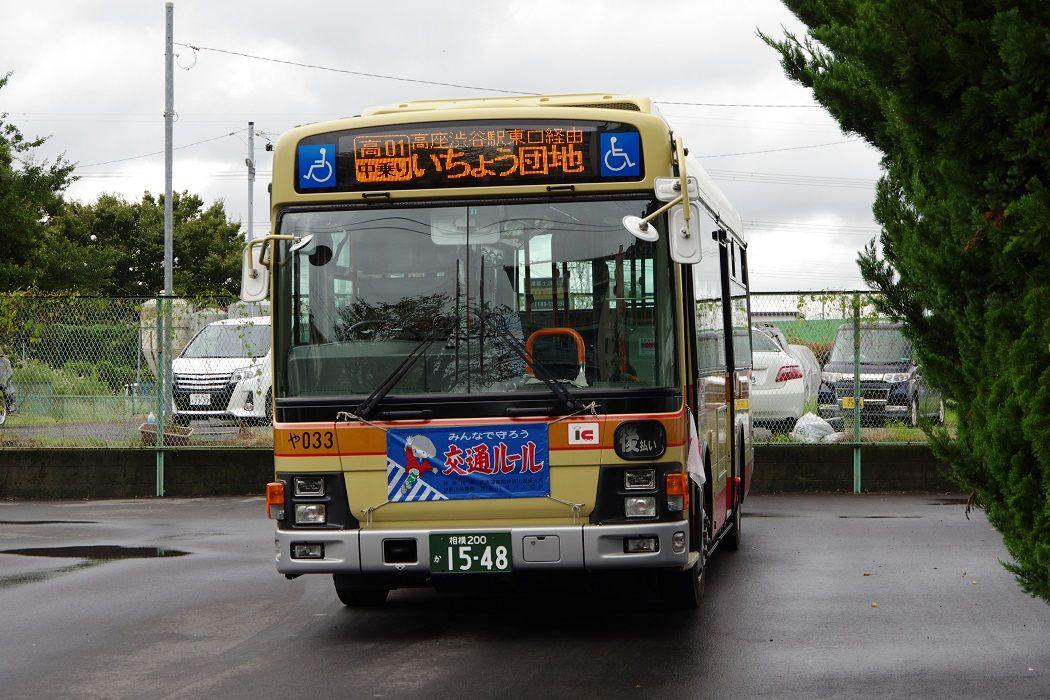 神奈川県 : ちょっくら路線バス...