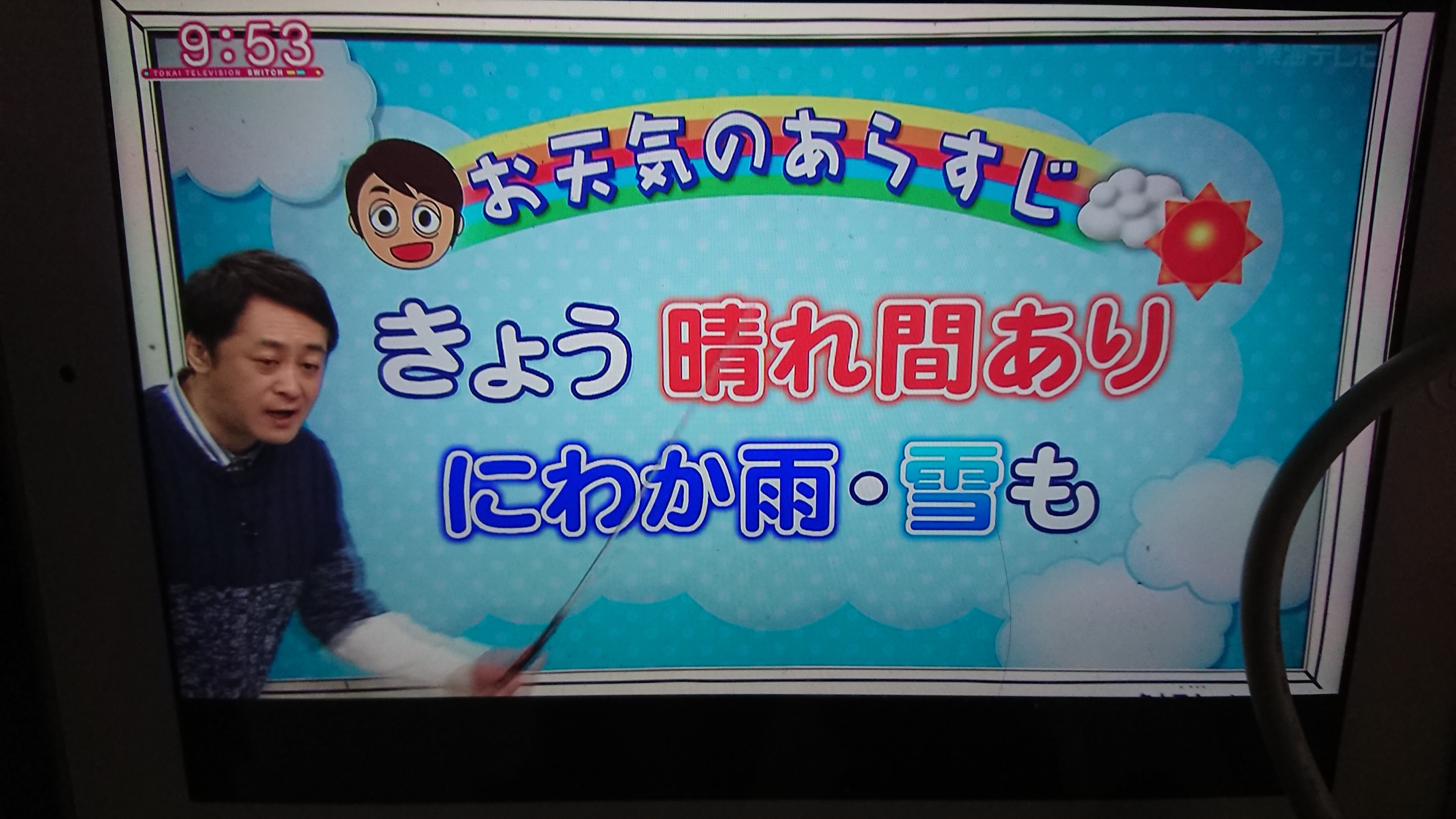 名古屋 天気